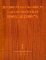 Обложка журнала 1952 года