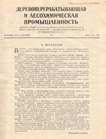 Обращение к читателям, 1952 год